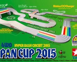 ジャパンカップ2015コースレイアウト